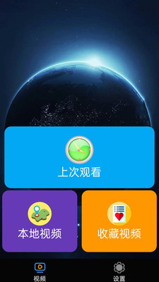先锋视频播放器app