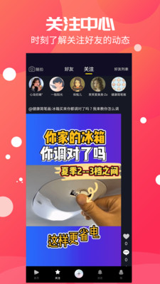 美健视频app