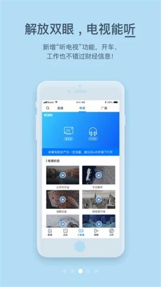 第一财经app