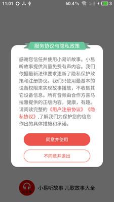小易听故事app