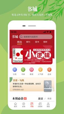 知网文化app