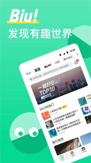 穷游app