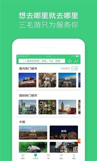 三毛游app