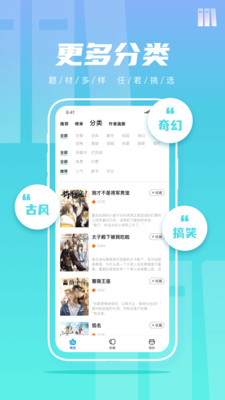 集友漫画app