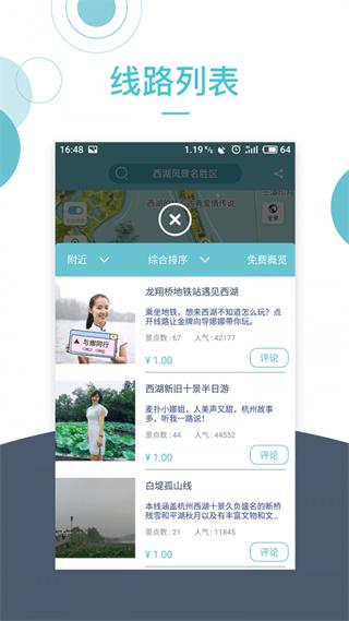 小鹿导游app