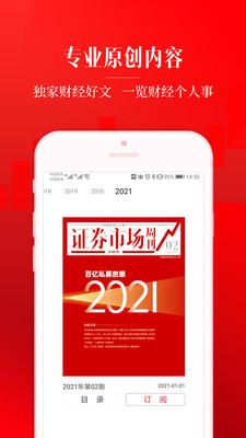 红周刊app