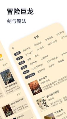 独阅读app