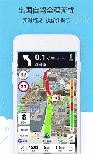 旅图app