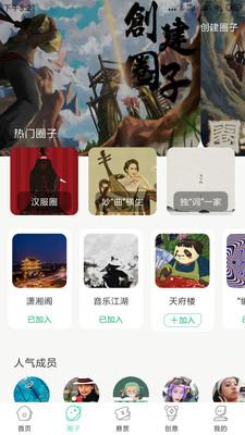 草根音乐app