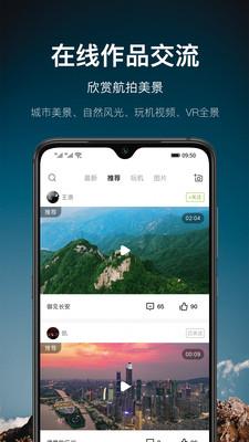 航拍网app