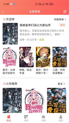 天宝云阅app