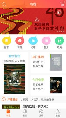 外研阅读大学版app