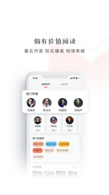 新语听书app
