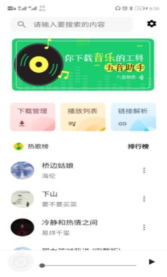 五音助手app