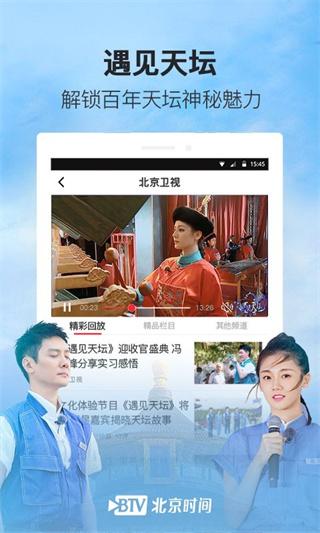 北京时间app