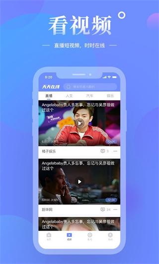 天天在线app