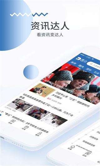 透点新闻app