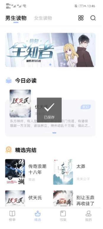 华文小说纯净版app
