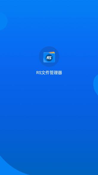 RS文件管理器vip版
