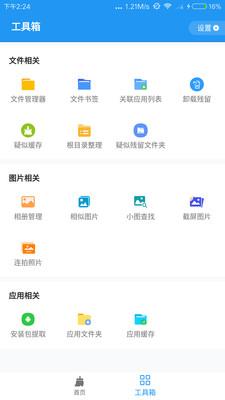 雪豹速清app