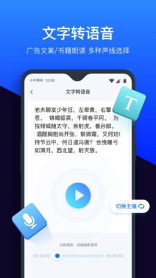 录音转文字助手app