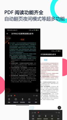 PDF全能王app