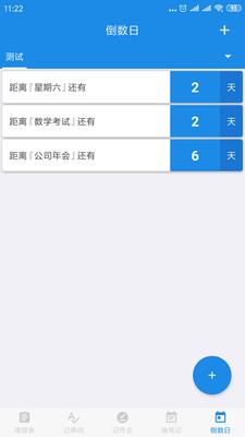 学习助手app