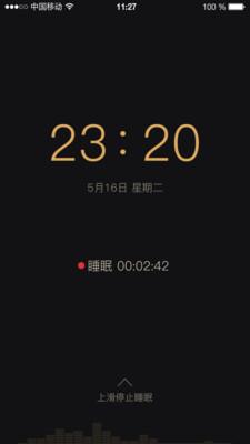 考拉睡眠app