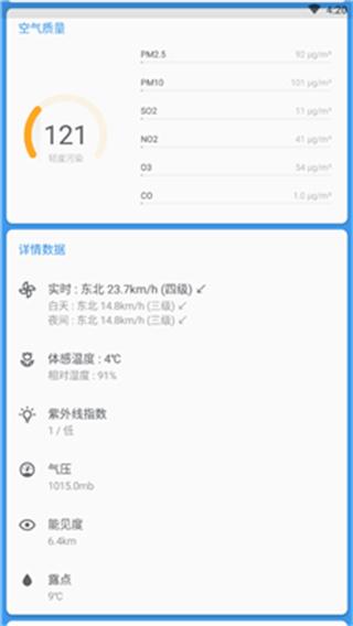 几何天气app