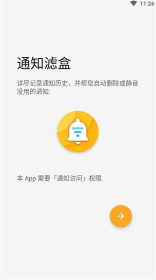 通知滤盒app