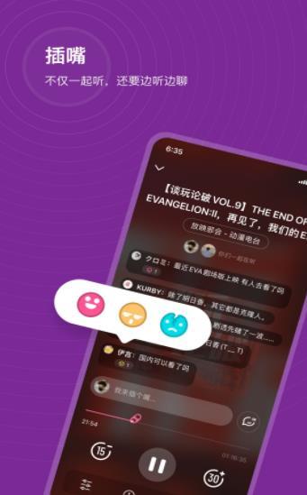 播动app