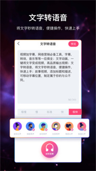 视频加字幕app