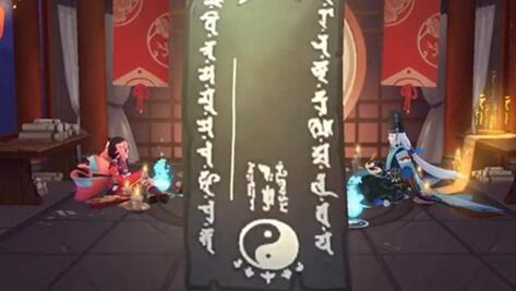 阴阳师八月神秘图案怎么画?阴阳师8月神秘符咒画法步骤讲解