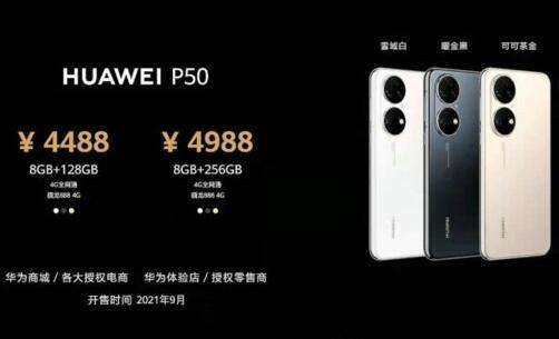 华为P50手机是4G还是5G呢?华为P50没有5G版本吗