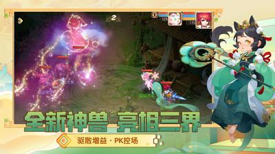 梦幻西游手游最新版下载