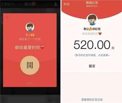 2021微信七夕当日能发520元红包吗?2021微信七夕当日红包上限额度说明