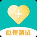 情感测试答题超人app  3.0.0