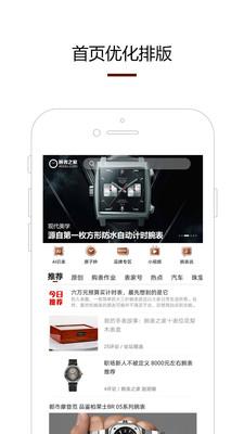 腕表之家最新版手机软件免费下载