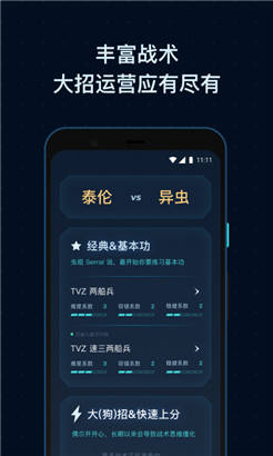 SCBox app