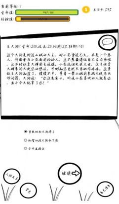 武林轶事游戏