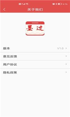 墨过日历app