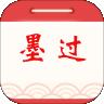 墨过日历app  1.1.1