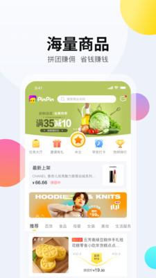 拼拼有礼优惠拼单app免费下载