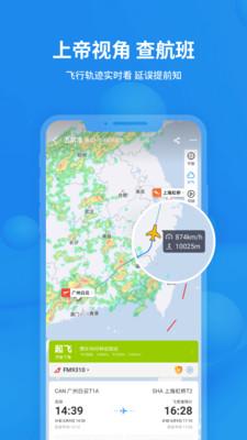 飞常准机票订购app免费下载