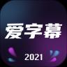 爱字幕2021