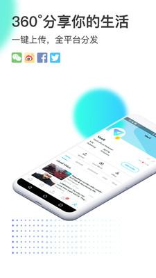 VeeR虚拟现实app免费下载