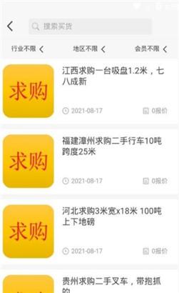 八闽废帮app