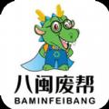 八闽废帮app  1.0.5