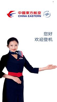 东方航空最新版手机软件免费下载