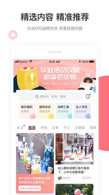 幼师口袋最新版手机软件免费下载